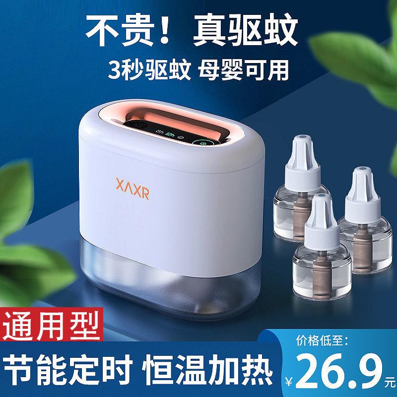 蚊香液加热器电热驱蚊器驱蚊液无味母婴宝宝家用定时插电式灭蚊器