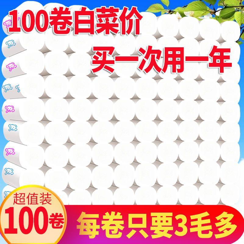 23897-12斤100卷木浆印花卫生纸家用纸巾厕纸批发包邮3斤21卷多款可选-详情图