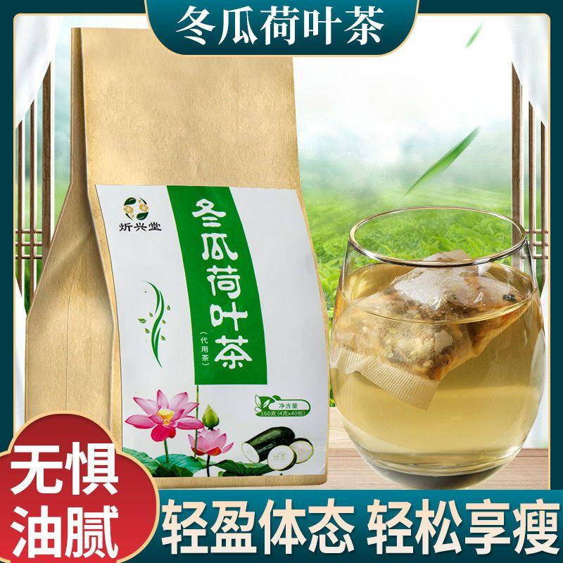 40小包冬瓜荷叶茶清脂山楂冬瓜皮组合独立养生茶包