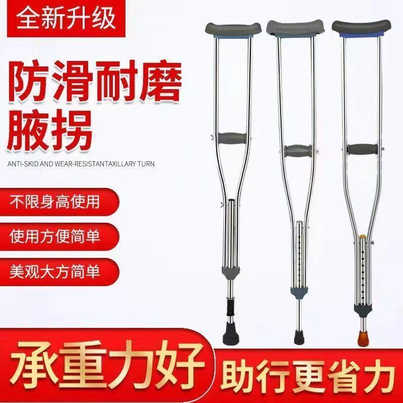 拐杖腋下双拐加厚不锈钢铝合金防滑骨折残疾人高度可调老年人拐杖