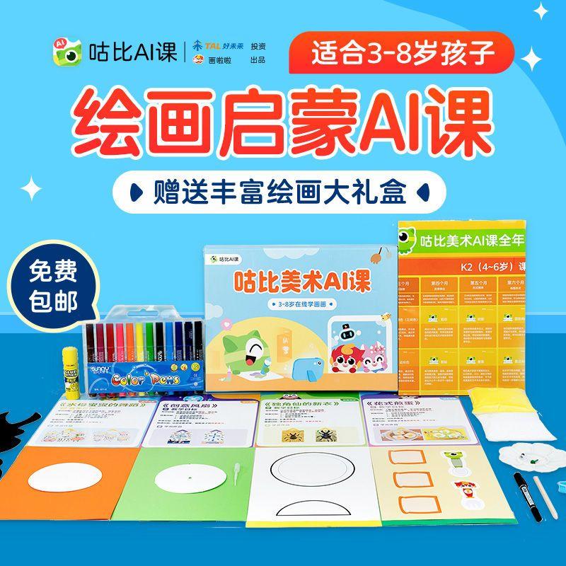 【正版】咕比美术绘画AI绘画套装送启蒙老师辅导课美术互动绘画画
