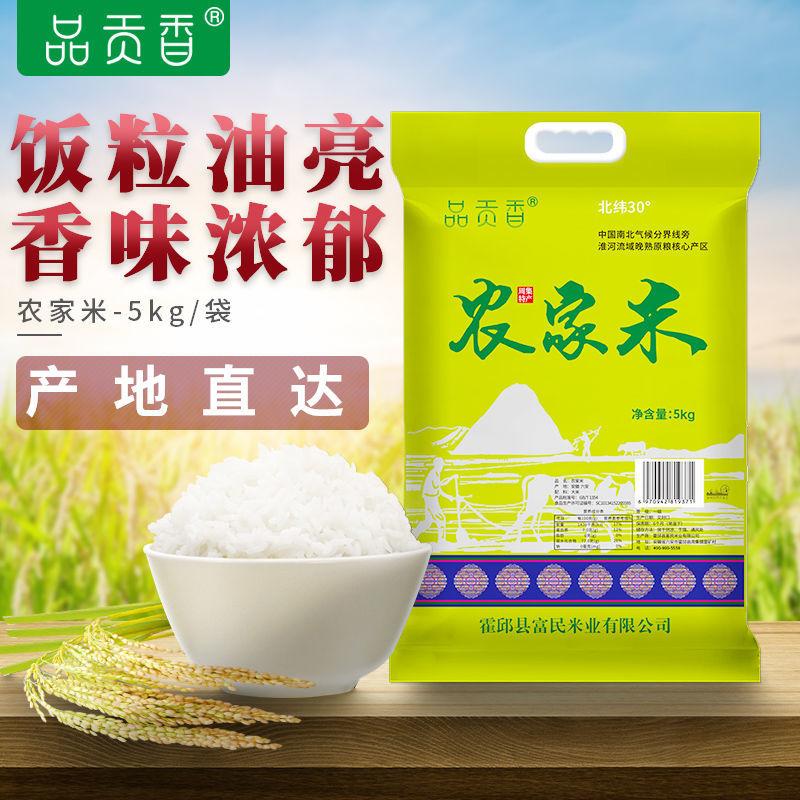 品贡香 农家米当季现磨长粒现磨新米煲仔饭用米2.5kg5斤5kg10斤装
