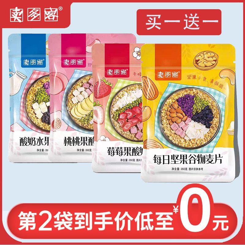 卖多客酸奶水果莓莓桃桃每日坚果燕麦片即食干吃代餐冲饮休闲零食
