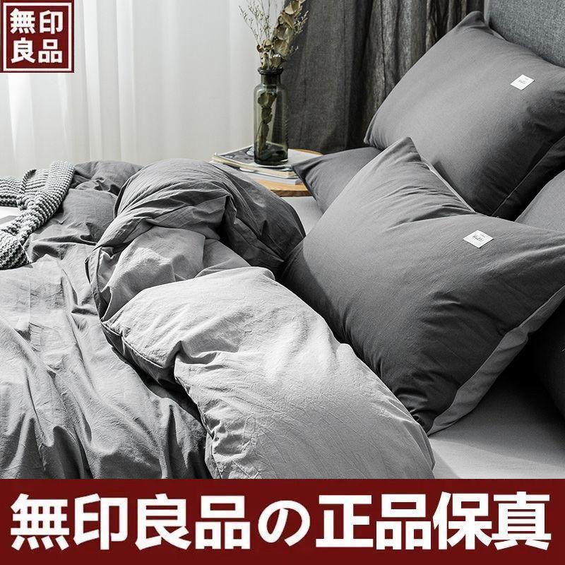 日式无印良品四件套水洗棉被套网红款床单学生宿舍三件套床上用品