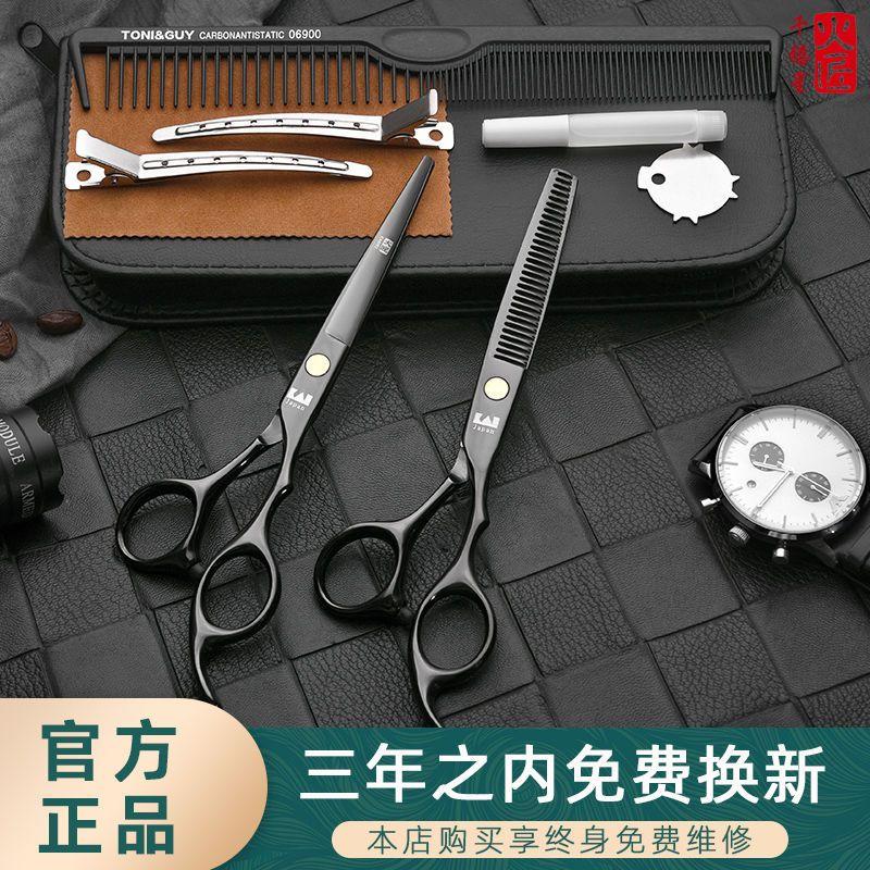 日本火匠专业美发理发剪刀套装平剪打薄牙剪剪刘海神器剪头发工具