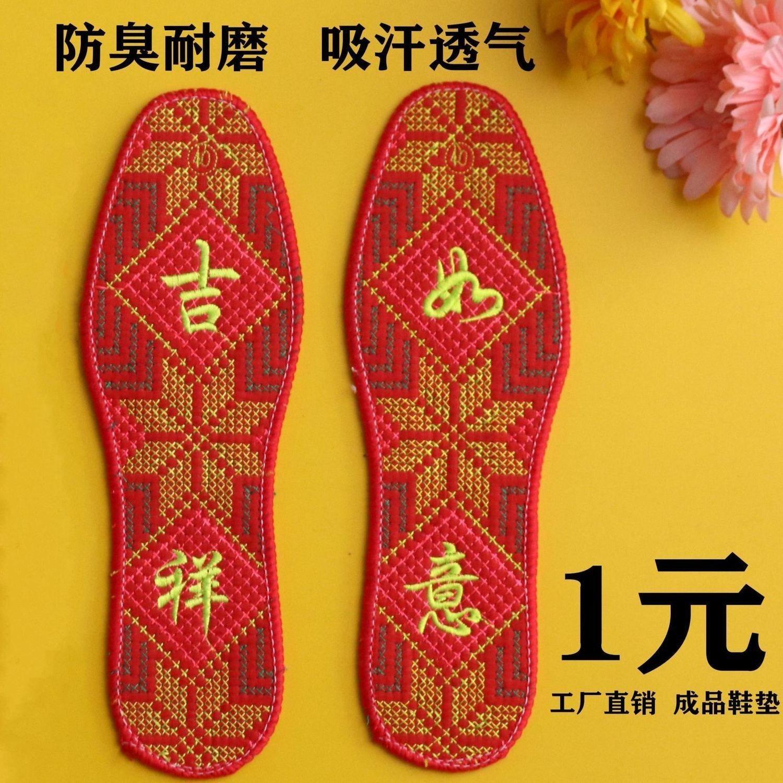红色成品十字绣鞋垫男防臭吸汗绣花女软喜庆本命年纯棉成品鞋垫子