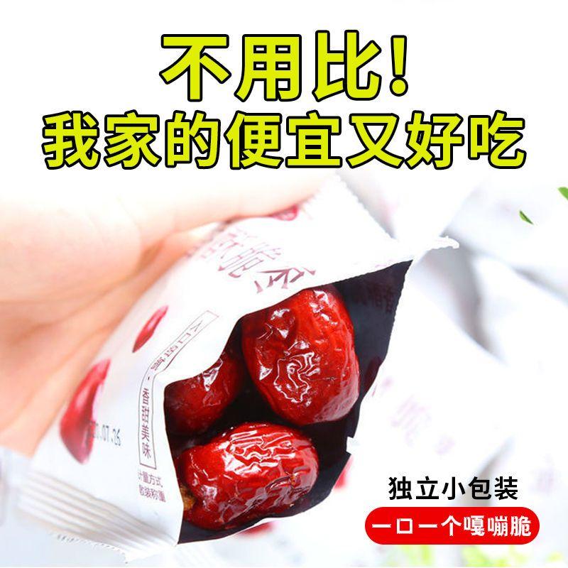 香酥脆枣红枣无核和田大枣独立小包装