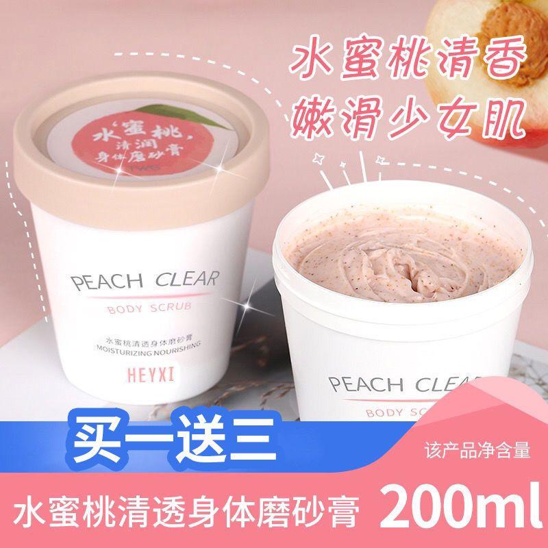 【买1送3】水蜜桃身体磨砂膏去鸡皮美白全身去角质去死皮肤搓泥宝