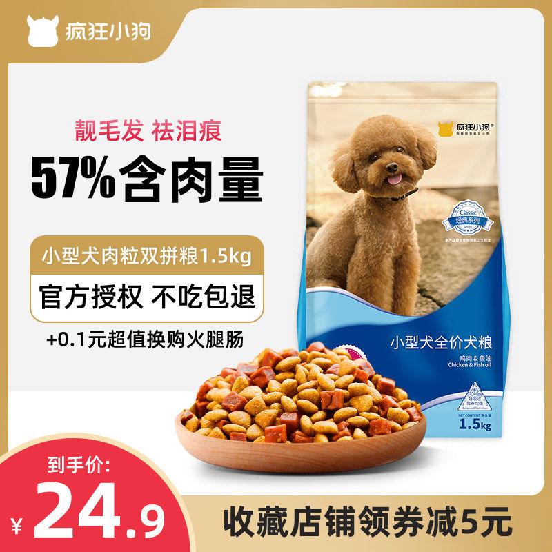 疯狂的小狗狗粮泰迪比熊博美柯基专用粮小型犬成犬幼犬奶糕通用型