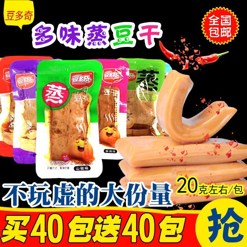 蒸豆干多口味休闲小零食散装办公必备独立包装嫩豆腐干批发