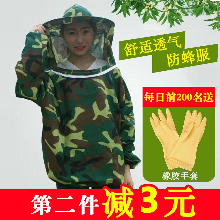 防蜂服养蜂服防蜂衣透气型专用工具全套防蜂帽蜜蜂衣服蜂箱防护服