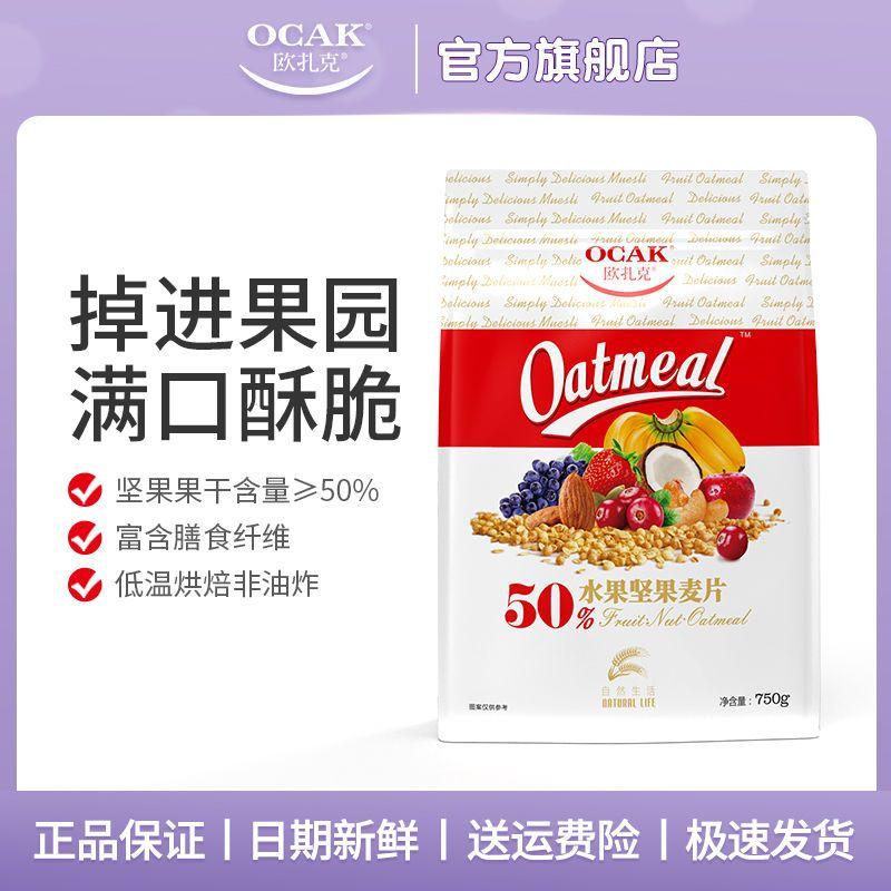 【肖战同款】欧扎克50%水果坚果燕麦片750g酸奶果粒即食早餐麦片