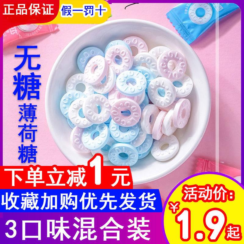酷莎无糖薄荷糖88粒维C含片强劲清凉型老式海盐10粒口气清新糖果