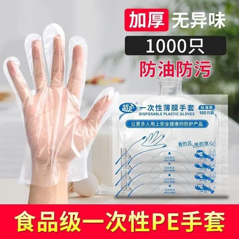 食品级一次性手套批发防水加厚加长龙虾美容外卖餐饮塑料透明薄膜