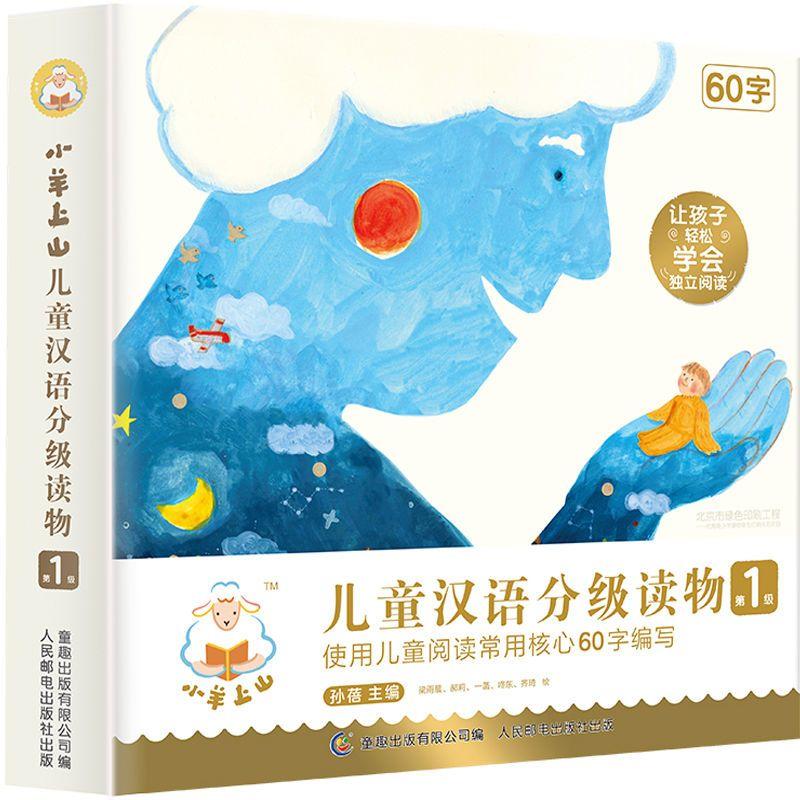 37853-小羊上山儿童汉语分级读物全套 第123级一二三级 幼小衔接教材-详情图