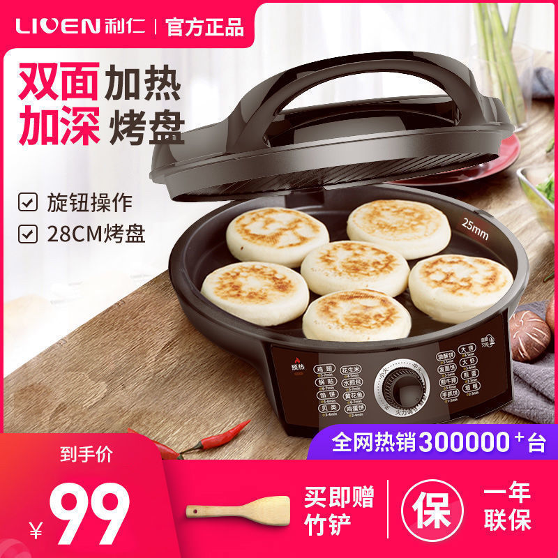 利仁电饼铛家用双面加热电饼铛加深加大双面加热电煎锅薄饼机2901