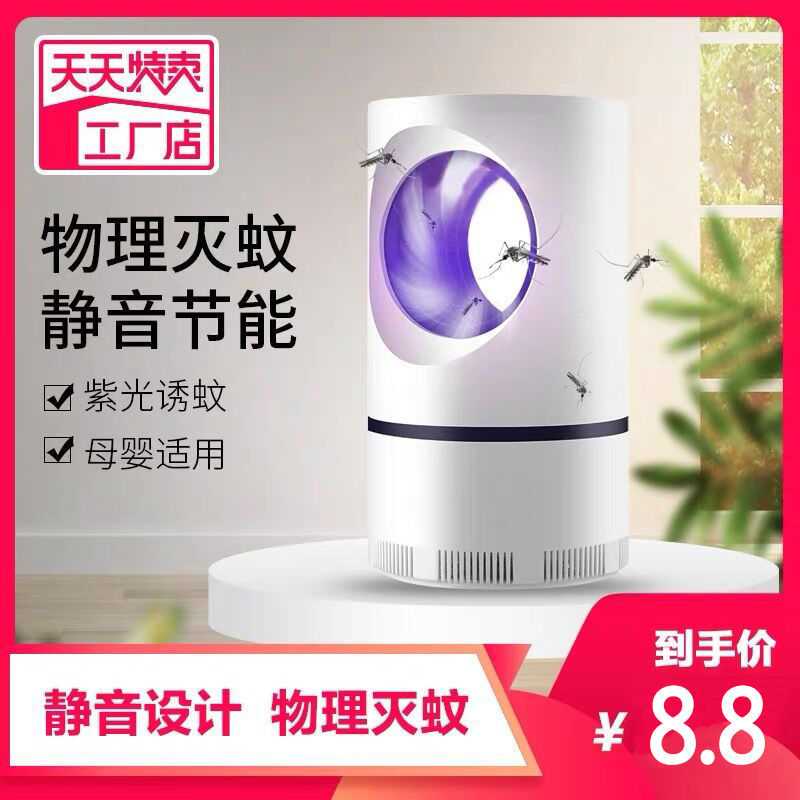 家用灭蚊灯驱蚊器吸蚊子神器户外电蚊器室内静音灭蚊神器光诱捕蚊