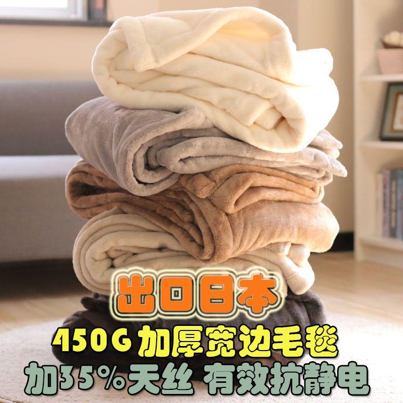 出口日本450G加厚宽边午睡毯加厚珊瑚绒抗静电沙发毯空调盖腿毯子