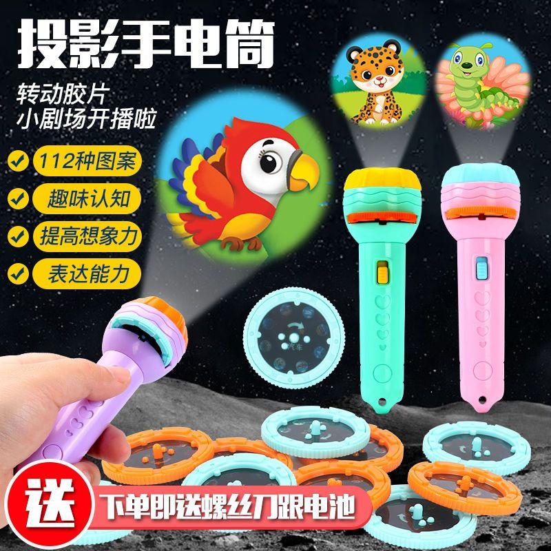 儿童益智手电玩具发光数字早教启蒙识图动物恐龙汽车宝宝安抚玩具
