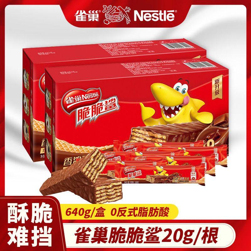 新品「雀巢」脆脆鲨多口味多规格巧克力 玛奇朵咖啡/鸳鸯奶茶味
