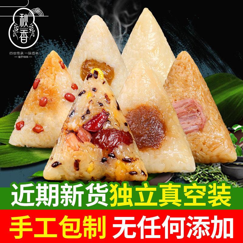 秋香传统手工粽端午粽子鲜肉豆沙红枣枣泥蜜枣新鲜肉粽枧水粽礼袋