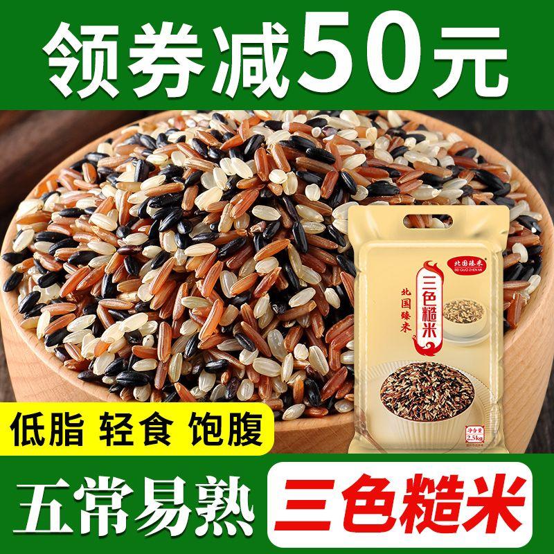 新三色糙米5斤红米黑米糙米真空孕粗粮胚芽饭健身减脂餐五谷杂粮