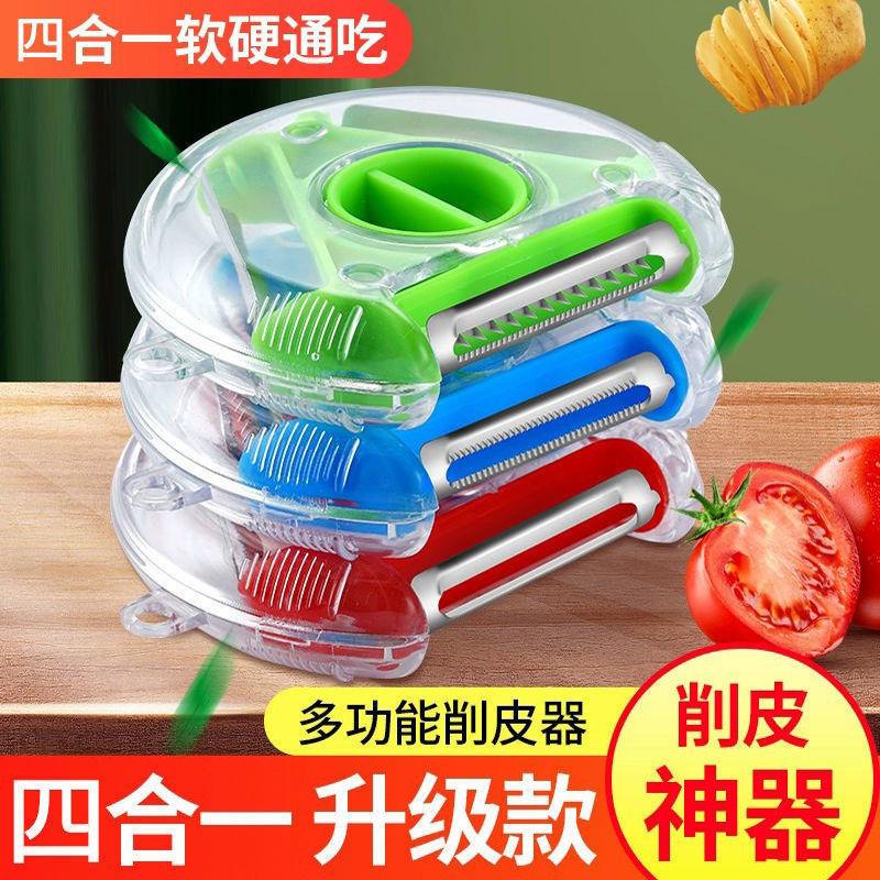 多功能抖音同款三合一削皮刀削皮器厨房刀切菜器蔬菜水果刀去皮刀