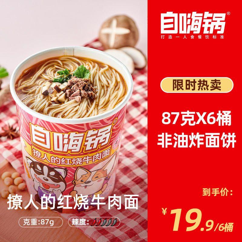 自嗨锅撩人的红烧牛肉面87g/桶*6网红非油炸懒人速食方便面粉丝
