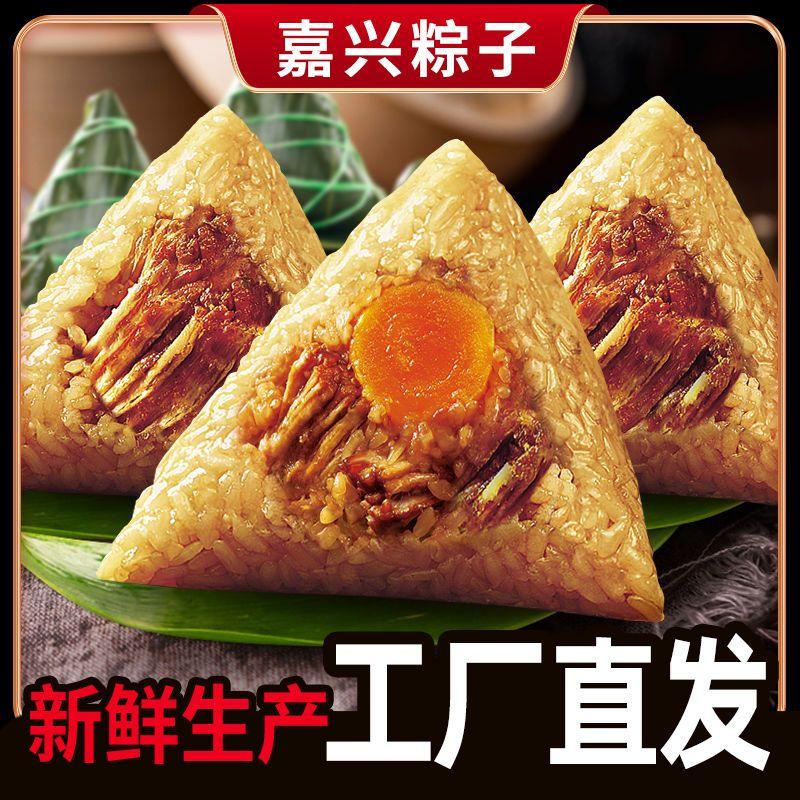 嘉兴粽子肉粽粽子蜜枣粽豆沙粽大肉粽蛋黄鲜肉粽子早餐素粽子批发