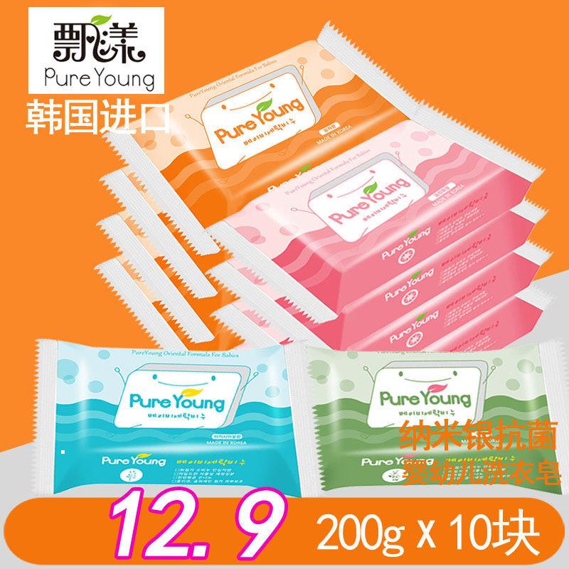 飘漾韩国进口婴儿洗衣皂200g宝宝尿布皂抑菌BB香肥皂去污垢
