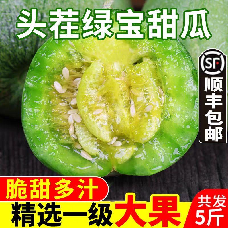 绿宝甜瓜3斤5斤新鲜当季水果小香瓜甜瓜脆瓜绿宝石小甜蜜瓜整箱