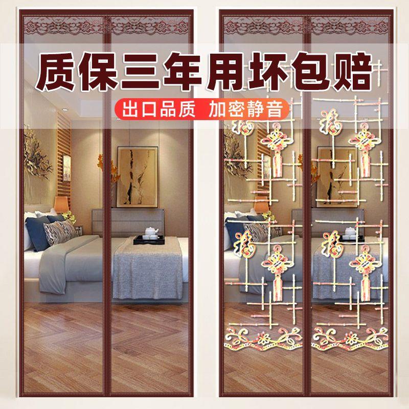 防蚊门帘魔术贴粘贴磁性加密纱门纱窗夏季卧室家用隔断帘子免打孔