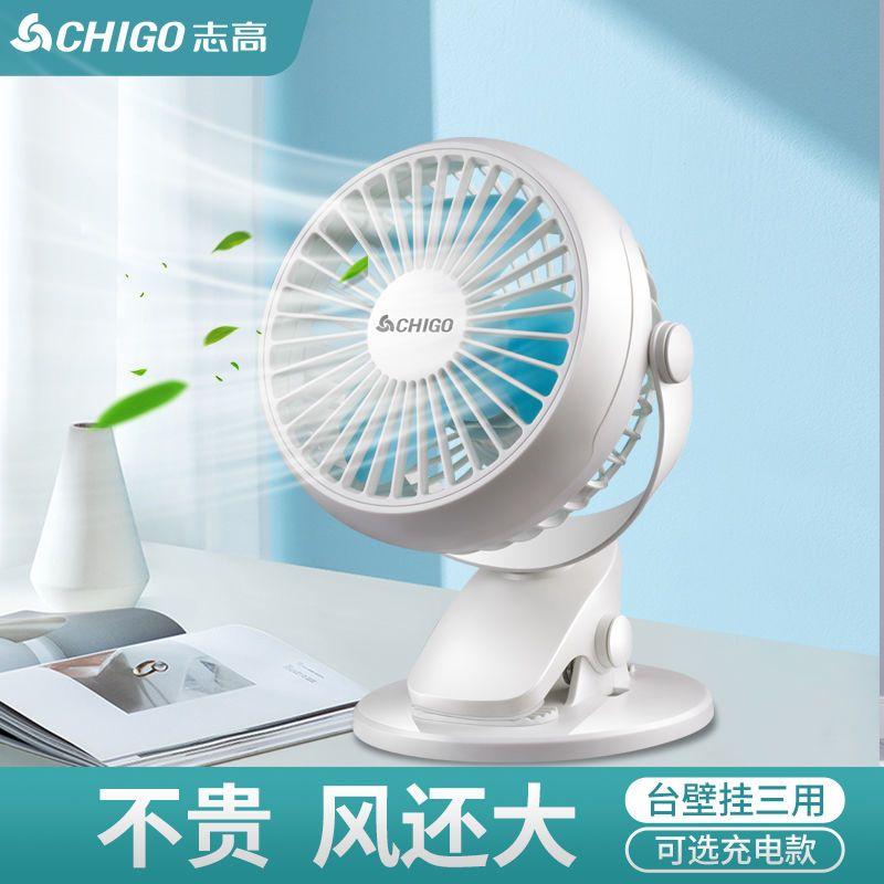 志高风扇迷你床上台式静音电扇学生宿舍夹扇办公室USB小型电风扇