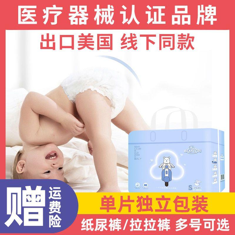泰迪熊纸尿裤超薄透气干爽男宝宝女宝婴儿拉拉裤批发医用独立包装