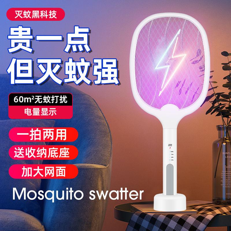 电蚊拍充电式家用超强灭蚊灯器二合一锂电池强力打蚊子苍蝇拍神器