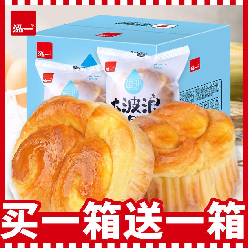 泓一大波浪面包蛋奶味松软蛋糕早餐糕点休闲零食品整箱批发400g