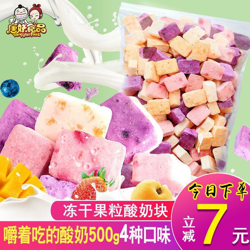 唐妖酸奶块干吃冻干酸奶块固体干吃果粒块水果干草莓小吃网红零食