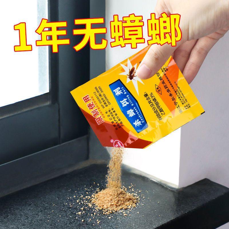蟑螂药强效家用无毒一窝端卧室厨房蟑螂克星灭虫神器买送蟑螂药粉