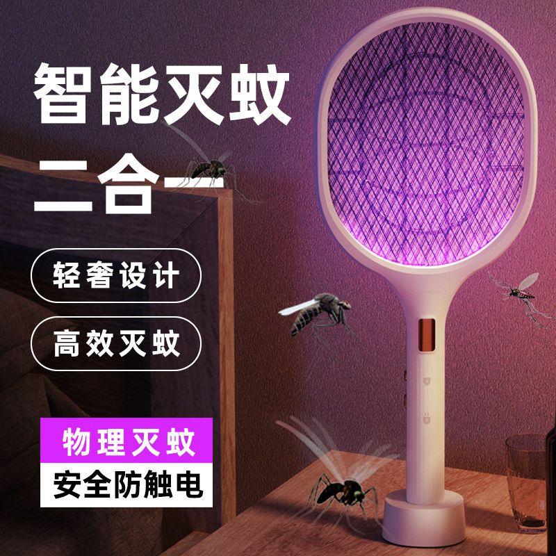 电蚊拍充电式强力家用二合一灭蚊神器锂电池灭蚊灯电蚊子拍苍蝇拍