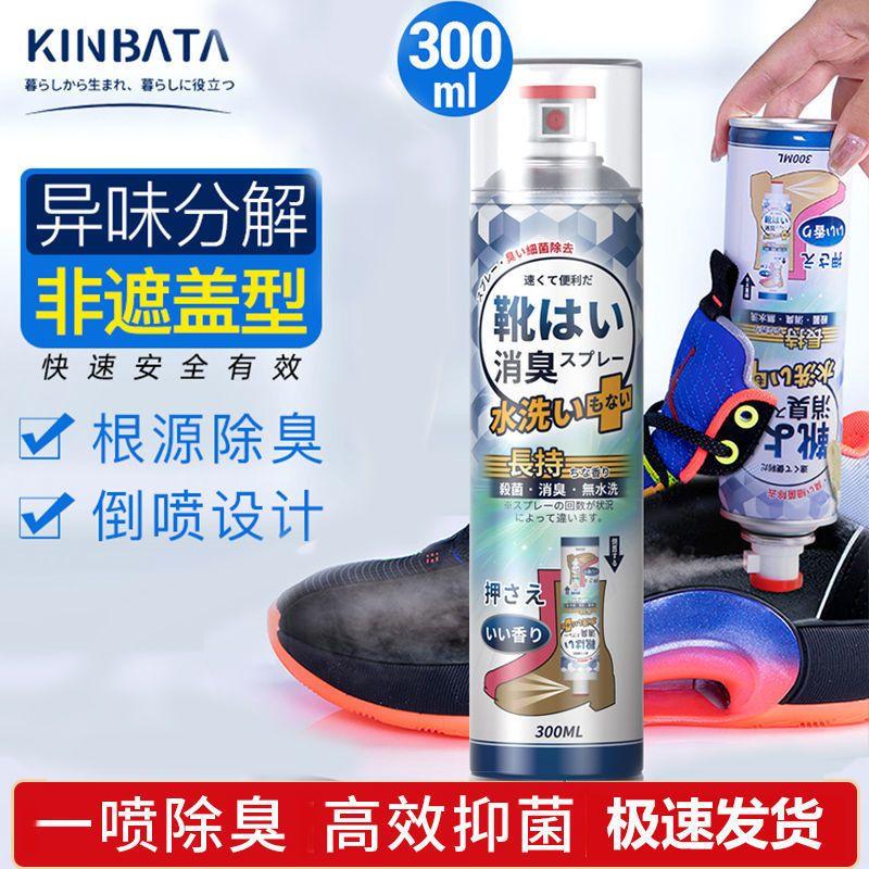 日本KINBATA除臭喷雾鞋子除臭剂鞋袜防臭脚臭除菌球鞋去异味神器