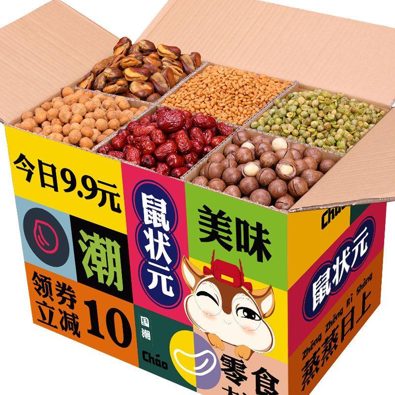 零食大礼包一整箱好吃夏威夷果网红小吃干果每日坚果休闲食品批发