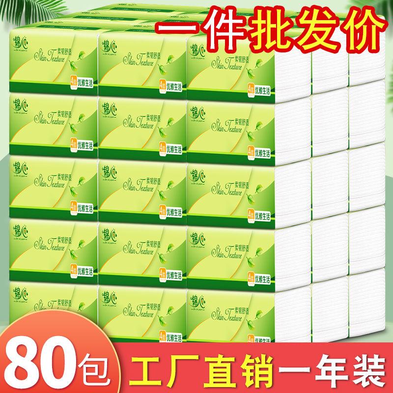 【80包加量一年装】20包原木抽纸巾妇婴家用批发抽纸加厚整箱纸抽