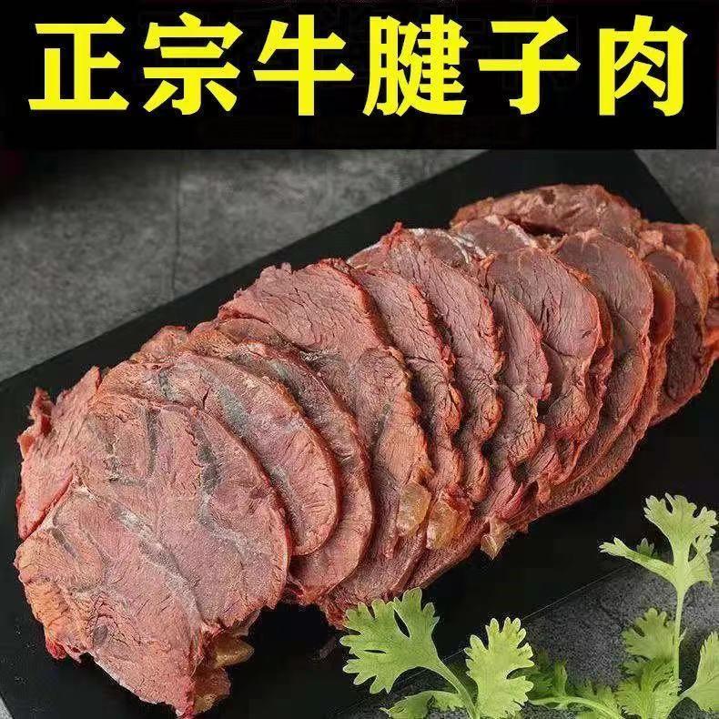 54277-(促销批发)正宗内蒙古黄牛肉腱子肉五香卤味鲜熟食牛肉真空包装-详情图