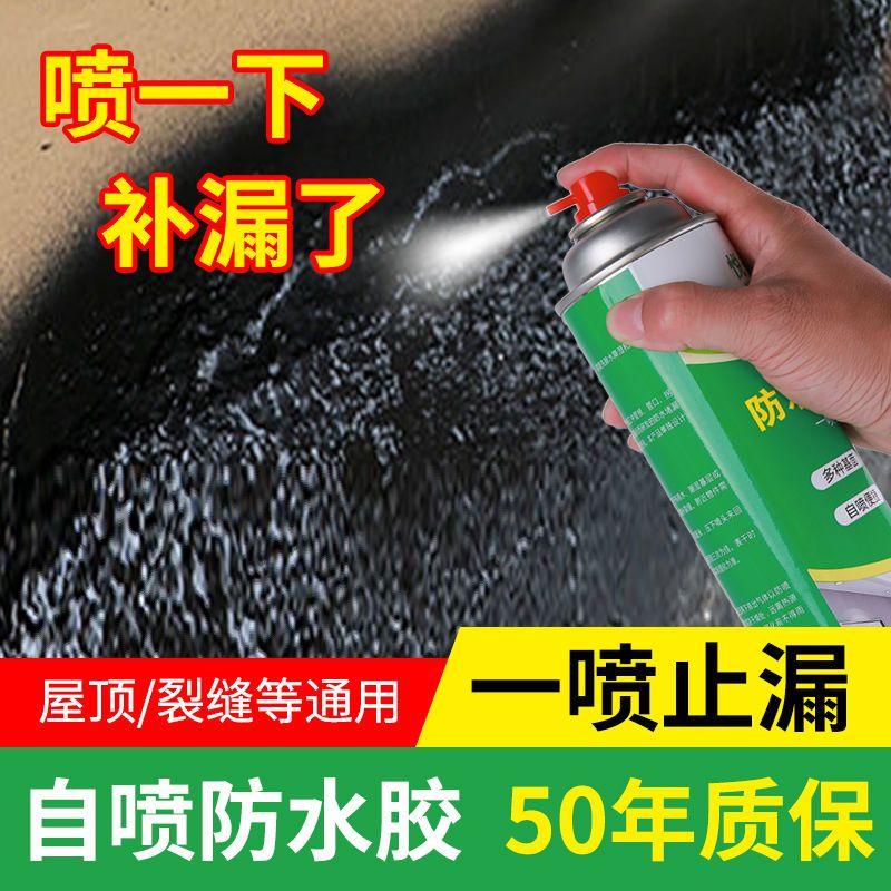 防水补漏喷剂自喷式补漏胶外墙屋顶裂缝漏水聚氨酯涂料堵漏王