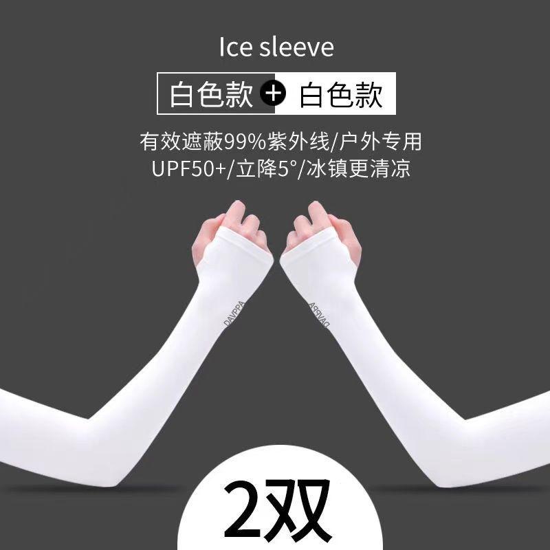 冰袖防晒袖套防紫外线男女通用冰丝袖套夏季骑车手部防护防晒袖套