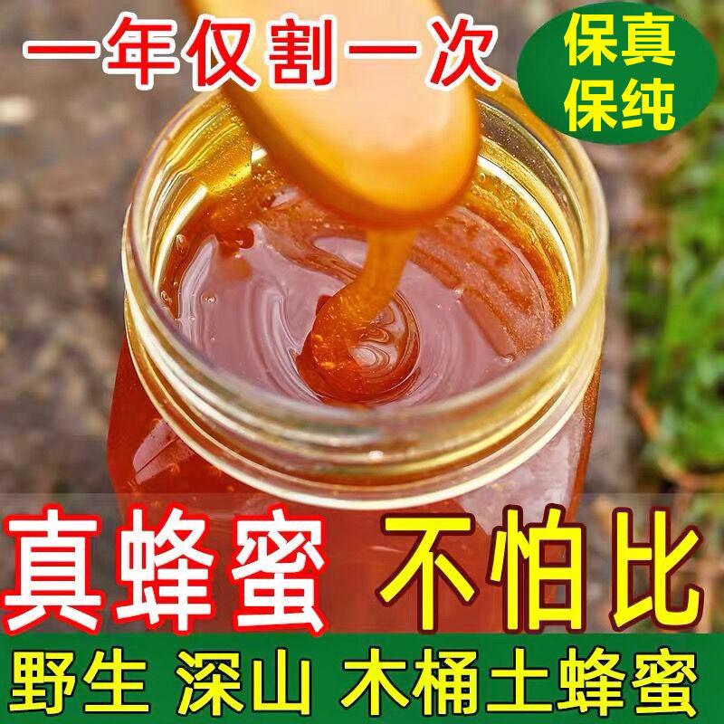 蜂蜜正宗纯正天然野生真蜂糖土蜂蜜成熟百花蜂自产蜂场直发瓶装