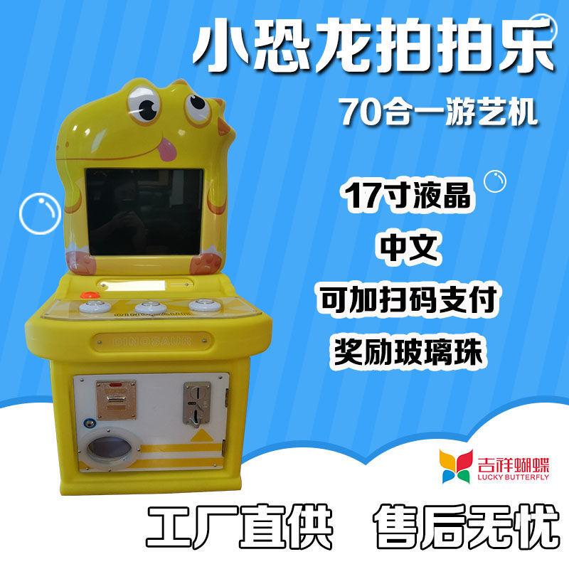 恐龙拍拍乐套牛机儿童投币游艺机游戏机超市门口游戏机七十合一