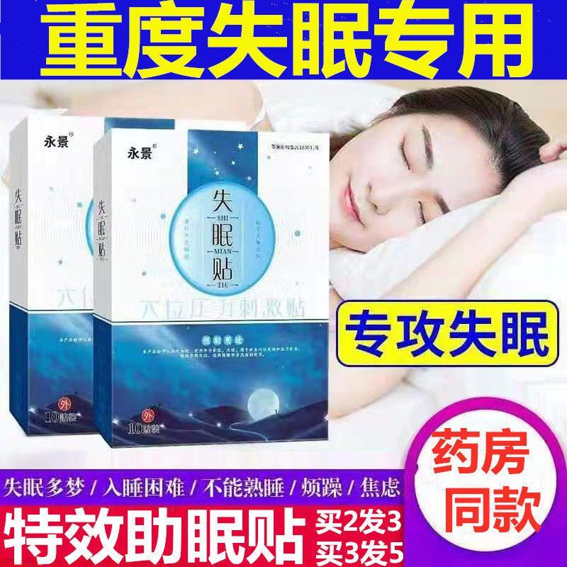 失眠贴改善睡眠失眠多梦助眠贴中老年睡眠贴