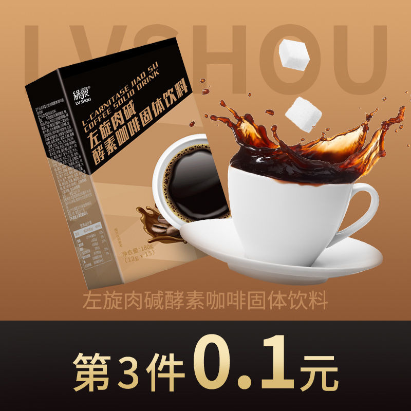 【提神醒脑】绿瘦左旋肉碱酵素咖啡速溶特浓非黑咖啡粉速溶咖啡豆