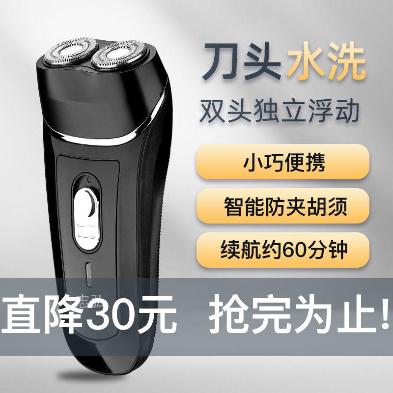 正品新升级电动剃须刀刮胡刀智能浮动胡须刀充电式大功率刮胡子刀